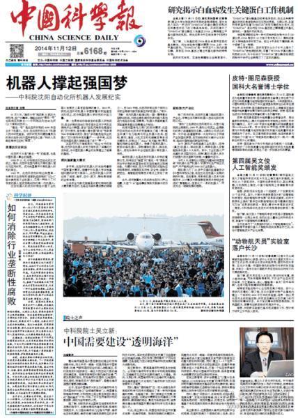中国科学报 2014年11月12日【原版生日报】