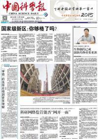 中国科学报 2014年11月19日【原版生日报】