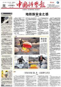 中国科学报 2014年11月28日【原版生日报】