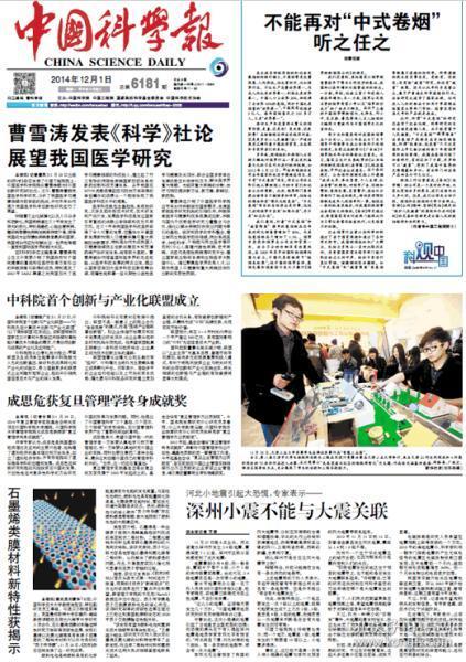 中国科学报 2014年12月1日【原版生日报】
