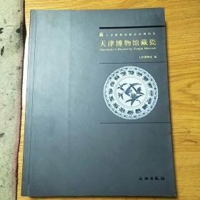 天津博物馆精品系列图集:天津博物馆藏瓷