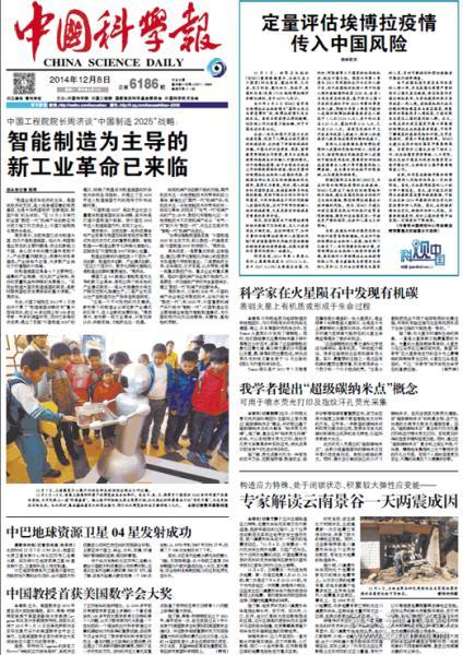 中国科学报 2014年12月8日【原版生日报】