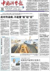 中国科学报 2014年12月18日【原版生日报】