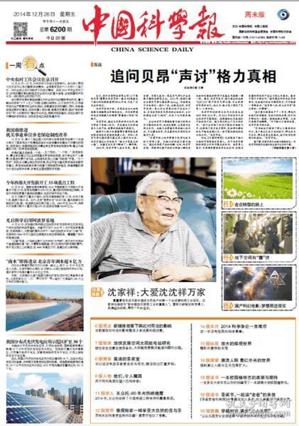 中国科学报 2014年12月26日【原版生日报】