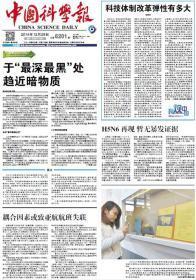 中国科学报 2014年12月29日【原版生日报】