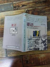 裸语 中国电影出版社 【书脊受损】