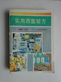 《实用西医验方》一本医者难得的实用之书(8品原版书)