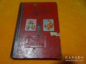老日记本:东方红   【内有大量八十年代洋画片、贴纸、报纸等】 请看实图!