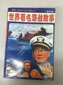 世界著名海战故事(连环画)