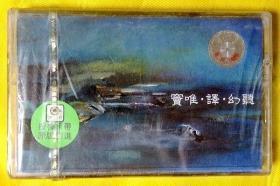 磁带                  窦唯《译 幻听》1999(全新未拆)