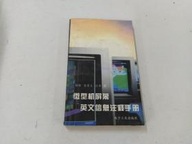 微型机屏幕英文信息注 释手册