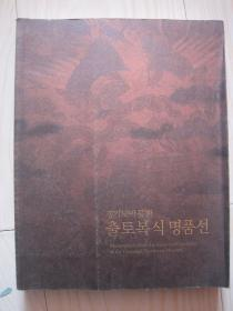京畿道博物馆出土服饰展(韩文)
