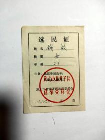 选民证 旅大市甘井子区选举委员会 1980年