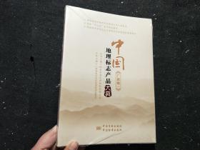 中國地理標志產品大典 廣西卷一