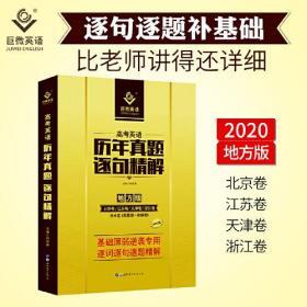 2020地方版高考英语历年真题逐句精解