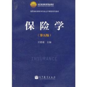 保险学(第五版)