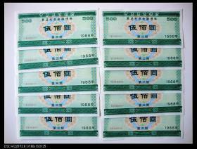 88年中国农业银行500元金融债券.标准10连价