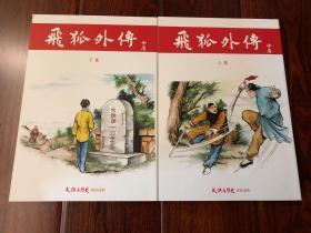 飞狐外传(上下全)武侠与历史连载合订旧版