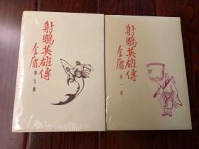 射雕英雄传16册全 三育复刻版