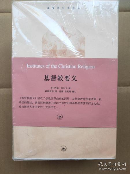 基督教要义:全三册