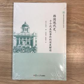 韩国现代史:十个代表性事件的深度解读(复旦大学亚洲研究中心译丛)