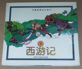 正版 古典文学彩色连环画——西游记(下)7506102528