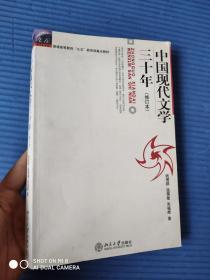 中国现代文学三十年(修订本) 正版二手旧书