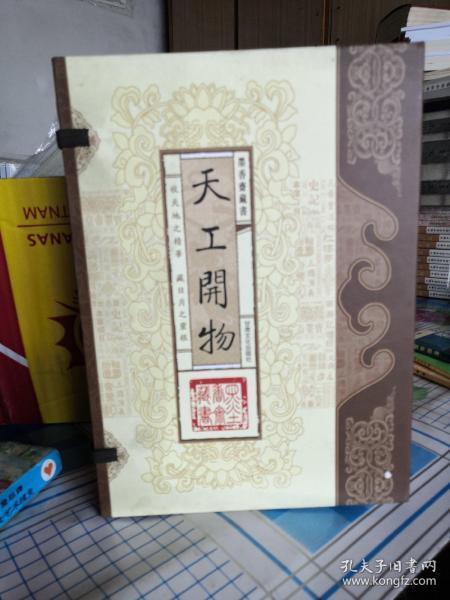 天工开物 线装3册 正版