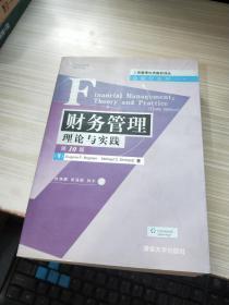 财务管理:理论与实践
