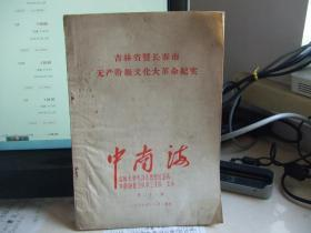 文革材料:吉林省即长春市无产阶级文化大革命纪实