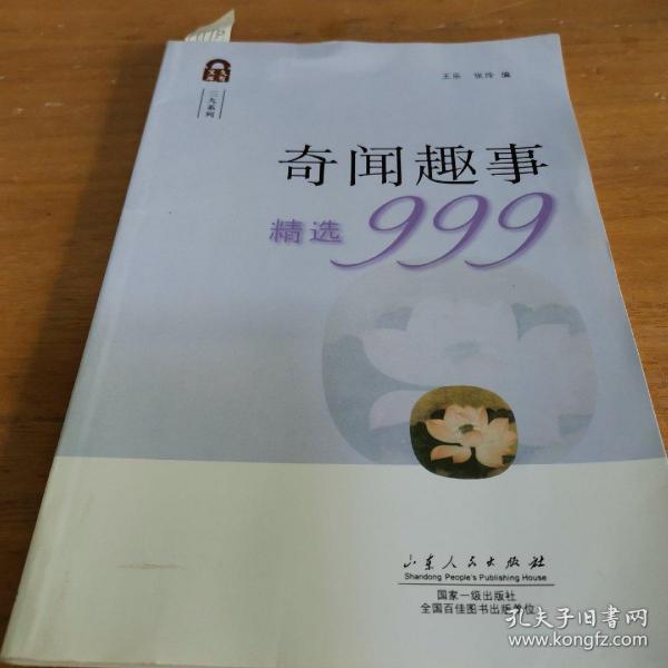 奇闻趣事精选999