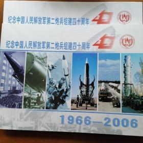 纪念中国人民解放军第二炮兵组建四十周年邮册