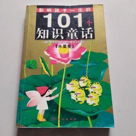黄金畅销版影响孩子一生的101个知识童话·水星卷