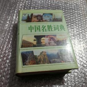 中国名胜词典                        【存39层】
