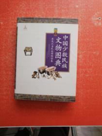 中国少数民族文物图典:黑龙江省民族博物馆卷