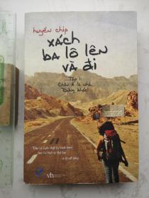 越南语原版书