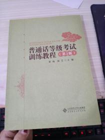 普通話等級考試訓練教程(第2版)