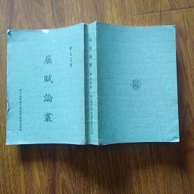 屈赋论丛(中华丛书)