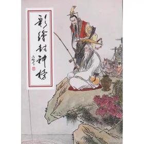 全新正版九轩原创32开大精 彩绘封神榜 窦世魁绘画 布脊版