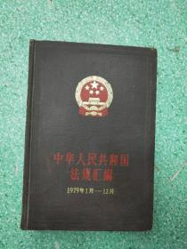 中华人民共和国法规汇编 1979年1月-12月
