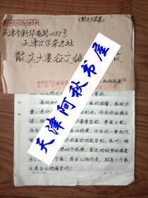 作家西北平原散文《家》手稿16开8页