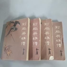 射雕英雄传 全4册
