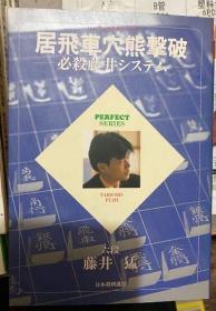 日本将棋书-完美系列  居飞车穴熊撃破