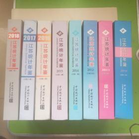 江苏统计年鉴2010、2011、2012、2014、2015、2016、2017、2018共8本合售