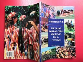 中国新疆民俗大观:[中英文对照]