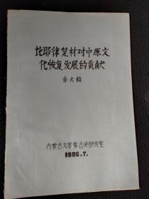 论耶律楚材对中原文化恢复发展的贡献 16开油印本