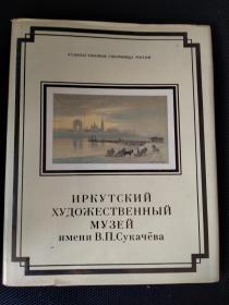 外文书:ИРКУТСКИЙ ХУДОЖЕСТВЕННЫЙ МУЗЕЙ имеВ·П·Сукачёва