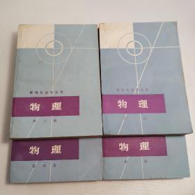 数理化自学丛书 物理 第一二三四册