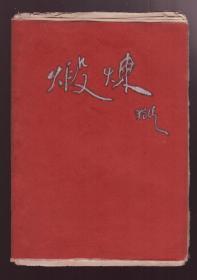 毛边本 1932年初版 王独清诗集《锻炼》大32开道林纸  仅印2000册