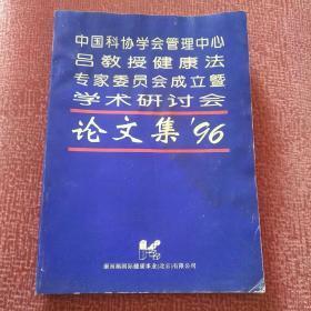 中国科协学会管理中心吕教授健康法专家委员会成立暨学术研讨会论文集96